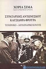 Στρατάρχης Αντωνέσκου και σιδηρά φρουρά