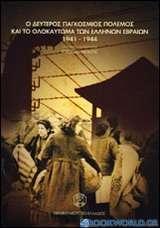 Ο Δεύτερος Παγκόσμιος Πόλεμος και το Ολοκαύτωμα των Ελλήνων εβραίων 1941 - 1944