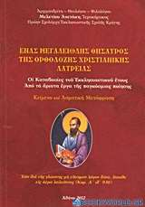 Ένας μεγαλειώδης θησαυρός της ορθόδοξης χριστιανικής λατρείας