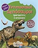 Εντυπωσιακοί δεινόσαυροι