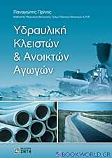 Υδραυλική κλειστών και ανοικτών αγωγών