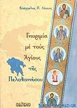Γνωριμία με τους Αγίους της Πελοποννήσου