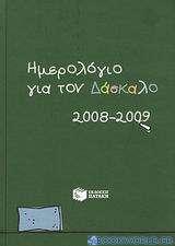 Ημερολόγιο για τον δάσκαλο 2008-2009