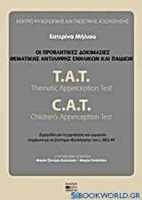 Οι προβλητικές δοκιμασίες θεματικής αντίληψης ενηλίκων και παιδιών