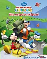 Mickey Mouse Clubhouse: Μια υπέροχη εκδρομή