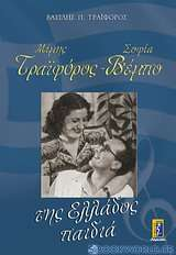Μίμης Τραϊφόρος - Σοφία Βέμπο