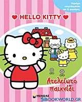 Hello Kitty: Ατελείωτο παιχνίδι