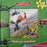 Αεροπλάνα: Έτοιμοι για απογείωση!