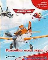 Αεροπλάνα: Παιχνίδια στον αέρα