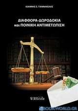 Διαφθορά, δωροδοκία και ποινική αντιμετώπιση