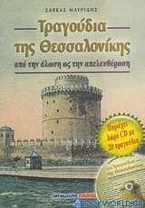 Τραγούδια της Θεσσαλονίκης