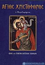 Άγιος Χριστόφορος ο Μεγαλομάρτυρ