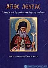 Άγιος Λουκάς ο ιατρός και αρχιεπίσκοπος Συμφερουπόλεως