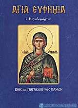 Αγία Ευφημία, η Μεγαλομάρτυς