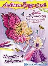 Barbie Μαριπόζα και η νεραϊδένια πριγκίπισσα: Νεραϊδο-χρώματα!