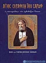 Άγιος Σεραφείμ του Σαρώφ ο πατερούλης των ορθόδοξων Ρώσων