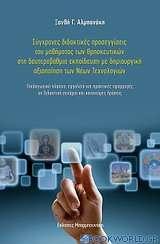 Σύγχρονες διδακτικές προσεγγίσεις του μαθήματος των θρησκευτικών στη δευτεροβάθμια εκπαίδευση με δημιουργική αξιοποίηση των νέων τεχνολογιών