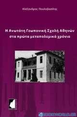Η Ανωτάτη Γεωπονική Σχολή Αθηνών στα πρώτα μεταπολεμικά χρόνια