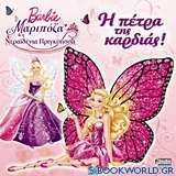 Barbie Μαριπόζα και η νεραϊδένια πριγκίπισσα: Η πέτρα της καρδιάς!
