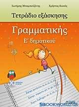 Τετράδιο εξάσκησης γραμματικής Ε΄ δημοτικού