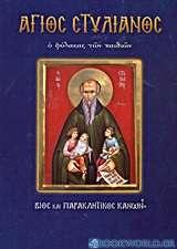 Άγιος Στυλιανός ο φύλακας των παιδιών