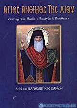 Άγιος Άνθιμος της Χίου Κτήτωρ της Μονής Παναγία η Βοήθεια