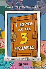 Η πόρτα με τις τρεις κλειδαριές