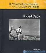 Οι μεγάλοι φωτογράφοι του Magnum Photos: Robert Capa
