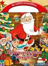 Χριστουγεννιάτικα παιχνίδια