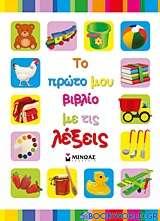 Το πρώτο μου βιβλίο με τις λέξεις