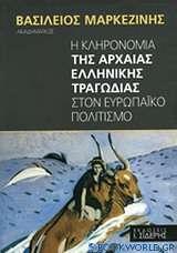 Η κληρονομιά της αρχαίας ελληνικής τραγωδίας στον ευρωπαϊκό πολιτισμό