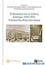 Το Κυπριακό και το Διεθνές Σύστημα, 1945-1974: Αναζητώντας θέση στον κόσμο