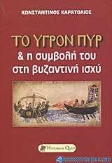 Το υγρόν πυρ και η συμβολή του στη βυζαντινή ισχύ