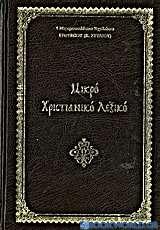 Μικρό χριστιανικό λεξικό