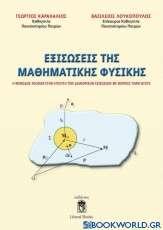 Εξισώσεις της μαθηματικής φυσικής