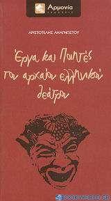 Έργα και ποιητές του αρχαίου ελληνικού θεάτρου
