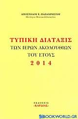 Τυπική διάταξις των ιερών ακολουθιών του έτους 2014