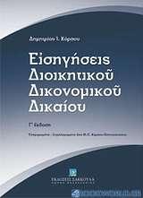 Εισηγήσεις διοικητικού δικονομικού δικαίου