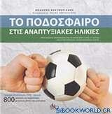 Το ποδόσφαιρο τις αναπτυξιακές ηλικίες
