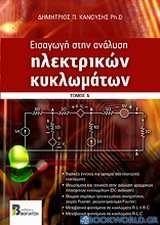 Εισαγωγή στην ανάλυση ηλεκτρικών κυκλωμάτων