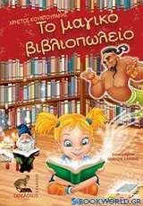 Το μαγικό βιβλιοπωλείο
