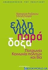 Ελληνικά παράδοξα