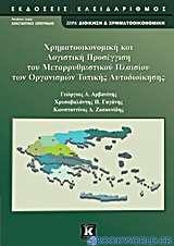 Χρηματοοικονομική και λογιστική προσέγγιση του μεταρρυθμιστικού πλαισίου των οργανισμών τοπικής αυτοδιοίκησης