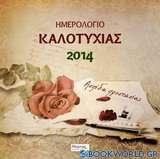 Ημερολόγιο καλοτυχίας 2014