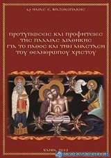 Προτυπώσεις και προφητείες της Παλαιάς Διαθήκης για το πάθος και την Ανάσταση του Θεανθρώπου Χριστού