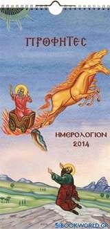 Προφήτες: Ημερολόγιον 2014