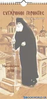 Σύγχρονοι γέροντες: Ημερολόγιον 2014