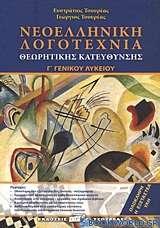 Νεοελληνική λογοτεχνία Γ΄ γενικού λυκείου