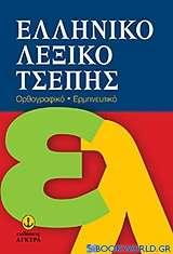Ελληνικό λεξικό τσέπης