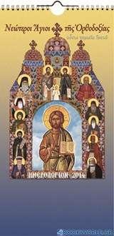 Νεώτεροι άγιοι της ορθοδοξίας: Ημερολόγιον 2014